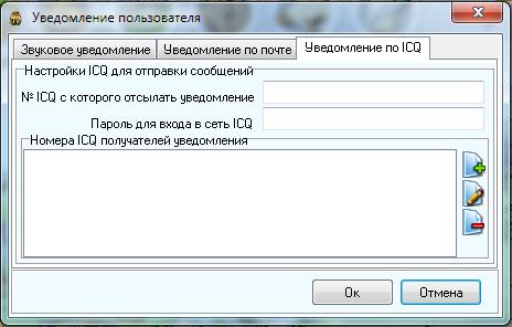 ICQSMS
